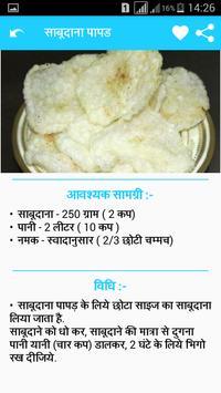Vrat,Upvas Fast Recipes Hindi screenshot 3