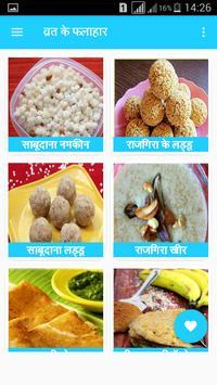 Vrat,Upvas Fast Recipes Hindi screenshot 4