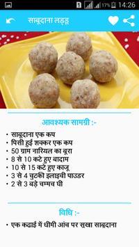 Vrat,Upvas Fast Recipes Hindi screenshot 7