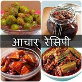 Achar Recipes in Hindi icon