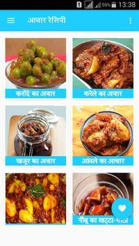 Achar Recipes in Hindi poster