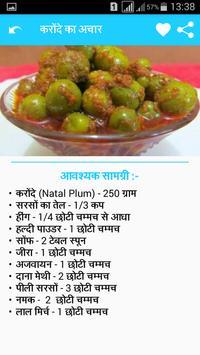 Achar Recipes in Hindi screenshot 1