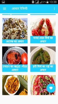 Achar Recipes in Hindi screenshot 2