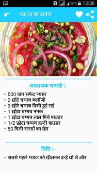 Achar Recipes in Hindi screenshot 5
