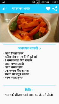Achar Recipes in Hindi screenshot 7