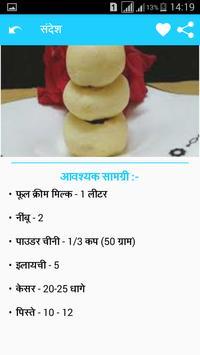 Bengali Recipes in Hindi screenshot 3