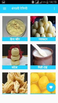 Bengali Recipes in Hindi poster