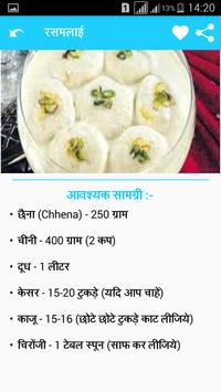 Bengali Recipes in Hindi screenshot 7