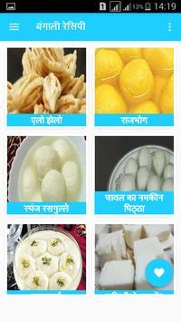 Bengali Recipes in Hindi screenshot 4
