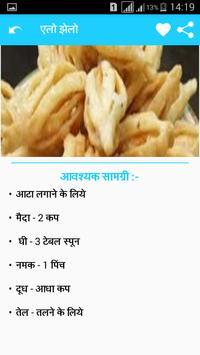 Bengali Recipes in Hindi screenshot 5
