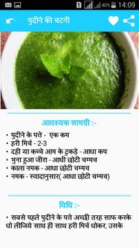 Chutney Recipes in Hindi screenshot 5