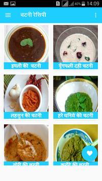 Chutney Recipes in Hindi screenshot 6
