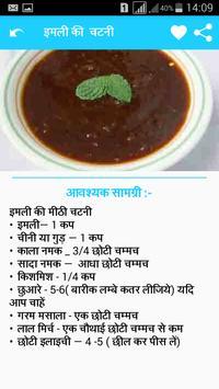 Chutney Recipes in Hindi screenshot 7