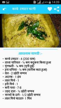 Chutney Recipes in Hindi screenshot 1