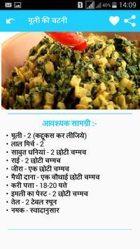 Chutney Recipes in Hindi screenshot 3