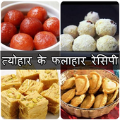 Farali Recipes in Hindi icon