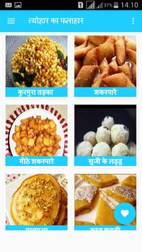Farali Recipes in Hindi screenshot 4