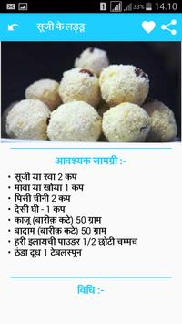 Farali Recipes in Hindi screenshot 5
