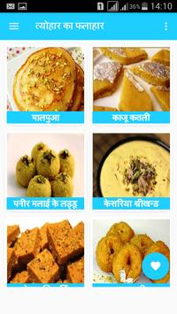 Farali Recipes in Hindi screenshot 6
