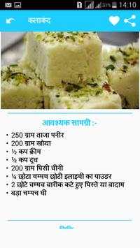 Farali Recipes in Hindi screenshot 7