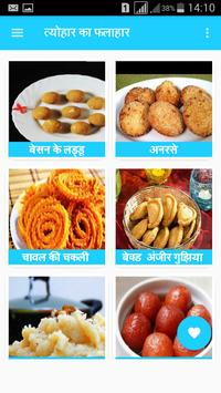 Farali Recipes in Hindi poster