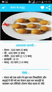 Farali Recipes in Hindi screenshot 1
