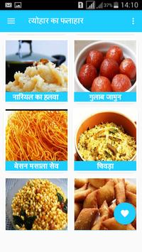 Farali Recipes in Hindi screenshot 2