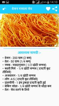 Farali Recipes in Hindi screenshot 3