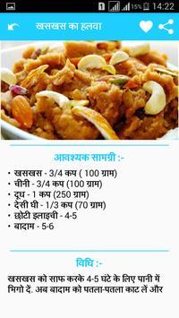 Mithai Recipes in Hindi screenshot 5