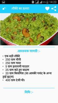 Mithai Recipes in Hindi screenshot 7