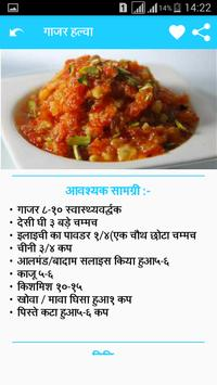 Mithai Recipes in Hindi screenshot 1