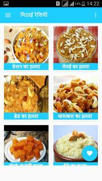 Mithai Recipes in Hindi screenshot 2