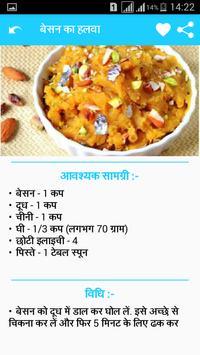 Mithai Recipes in Hindi screenshot 3