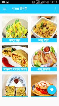 Nasta Recipes In Hindi poster