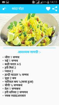 Nasta Recipes In Hindi screenshot 1