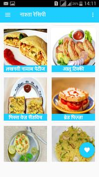 Nasta Recipes In Hindi screenshot 2
