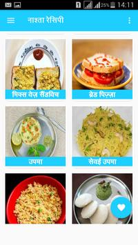 Nasta Recipes In Hindi screenshot 4