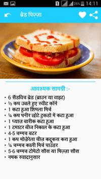 Nasta Recipes In Hindi screenshot 5