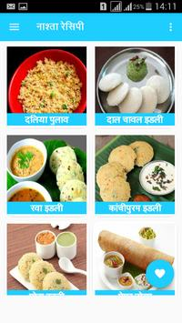 Nasta Recipes In Hindi screenshot 6