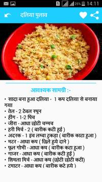Nasta Recipes In Hindi screenshot 7