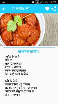 Non Veg Recipes Hindi screenshot 5