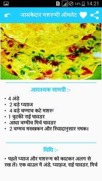 Non Veg Recipes Hindi screenshot 7