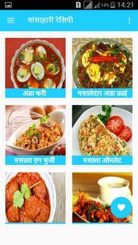Non Veg Recipes Hindi poster