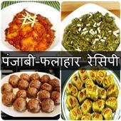 Punjabi Recipe in Hindi icon