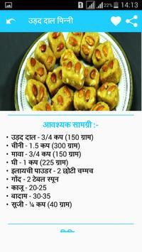 Punjabi Recipe in Hindi screenshot 3