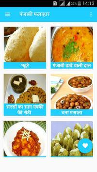 Punjabi Recipe in Hindi poster