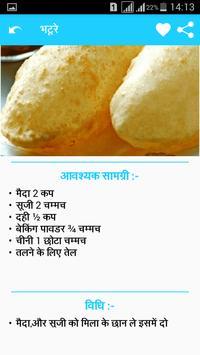 Punjabi Recipe in Hindi screenshot 1