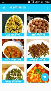 Punjabi Recipe in Hindi screenshot 2