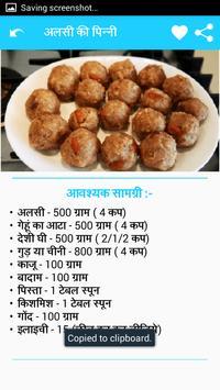 Punjabi Recipe in Hindi screenshot 4