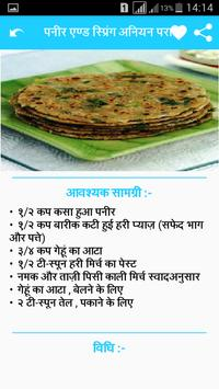 Paratha Recipes in Hindi screenshot 3